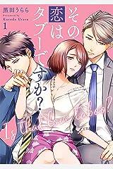 その恋はタブーですか?【電子特装版】(1) (恋愛ショコラ) Kindle版