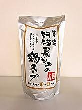 徳島の地鶏 阿波尾鶏の鍋スープ (鶏しお味) ストレートタイプ 3~4人前