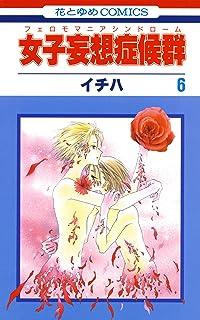 女子妄想症候群 6 (花とゆめコミックス)