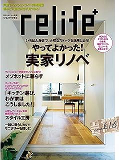 リライフプラス vol.16 (扶桑社ムック)