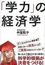 表紙: 「学力」の経済学   中室牧子