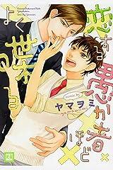 恋する愚か者ほどよく喋る (花音コミックス) Kindle版