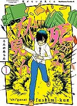 表紙: 死がない伏見くん (1) (角川コミックス・エース)   こんの あらた
