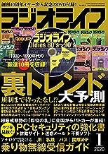表紙: ラジオライフ2020年 1月号 [雑誌] | ラジオライフ編集部