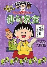 表紙: 満点ゲットシリーズ ちびまる子ちゃんの俳句教室 (集英社児童書) | 夏石番矢