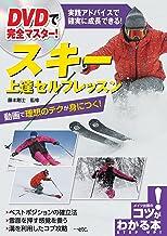表紙: DVDで完全マスター!スキー上達セルフレッスン【DVDなし】 コツがわかる本 | 藤本剛士