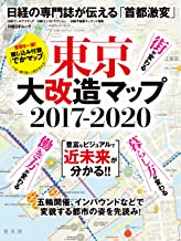 表紙: 東京大改造マップ2017-2020   日経アーキテクチュア