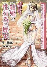 今だからこそ知りたい結婚と性行為の歴史 (SANWA MOOK)