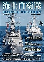 表紙: 海上自衛隊 BATTLE RECORDS (ホビージャパンMOOK) | 笹川英夫