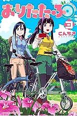 おりたたぶ(3) (週刊少年マガジンコミックス) Kindle版