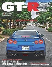 GT-R Magazine(ジーティーアールマガジン) 2019年 09月号 [雑誌]
