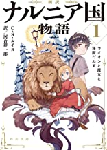 表紙: 新訳 ナルニア国物語1 ライオンと魔女と洋服だんす (角川文庫) | C・S・ルイス