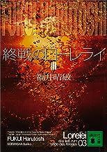 表紙: 終戦のローレライ(3) (講談社文庫)   福井晴敏