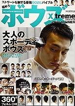 JAPANESE HAIR STYLE MAGAZINE ~ BOZE Xtreme 2014 summer (OAKMOOK) [JAPANESE EDITION]