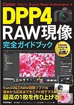 表紙: Canon DPP4 Digital Photo Professional 4 RAW現像 完全ガイドブック   ナカムラヨシノーブ