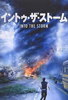 イントゥ・ザ・ストーム [DVD]