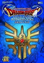 ドラゴンクエスト25周年記念 ファミコン&スーパーファミコン ドラゴンクエストI・II・III 公式ガイドブック (SE-MOOK)