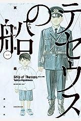 テセウスの船(1) (モーニングコミックス) Kindle版