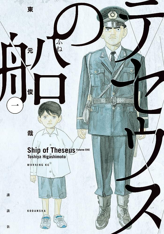 アジアゴールスリムテセウスの船(1) (モーニングコミックス)