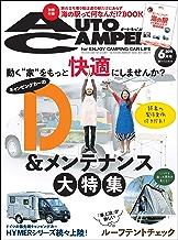 AutoCamper (オートキャンパー)2019年 6月号 [雑誌] AutoCamper (オートキャンパー)