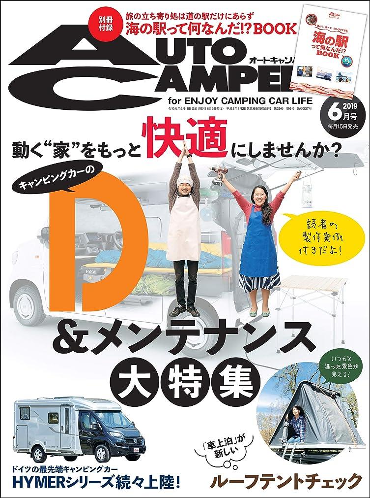 低下チャーミング交じるAutoCamper (オートキャンパー)2019年 6月号 [雑誌] AutoCamper (オートキャンパー)