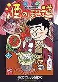 酒のほそ道(38) (ニチブンコミックス)