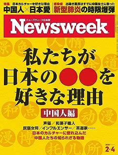 週刊ニューズウィーク日本版 「Special Report 私たちが日本の●●を好きな理由 中国人編」〈2020年2月4日号〉 [雑誌]