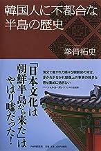表紙: 韓国人に不都合な半島の歴史   拳骨 拓史