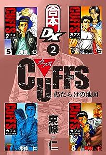 【合本DX】CUFFS 傷だらけの地図 2巻