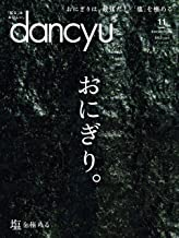 表紙: Dancyu (ダンチュウ) 2018年 11月号 [雑誌] | dancyu編集部