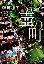 表紙: 壺の町 (光文社文庫) | 望月 諒子