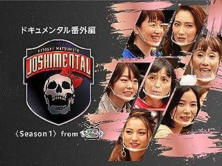 ドキュメンタル番外編 女子メンタル fromまっちゃんねる シーズン1