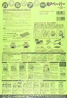 パネルシアター用 黒Pペーパー B4判 #100(12枚入り)