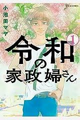 令和の家政婦さん : 1 (ジュールコミックス) Kindle版