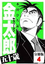 表紙: サラリーマン金太郎五十歳【分冊版】(4)   本宮ひろ志