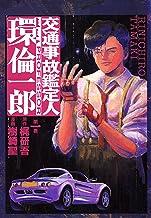 表紙: 交通事故鑑定人 環倫一郎 1 | 梶研吾