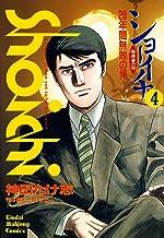 ショーイチ (4) 20年間無敗の男 桜井章一伝 (近代麻雀コミックス)