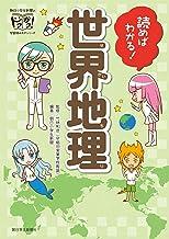 表紙: 読めばわかる! 世界地理   朝日小学生新聞