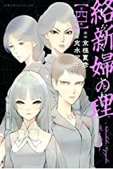 絡新婦の理(4) (週刊少年マガジンコミックス) Kindle版