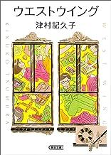 表紙: ウエストウイング (朝日文庫) | 津村 記久子