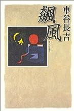 表紙: 飆風 | 車谷長吉