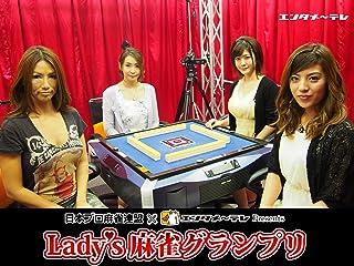 第1期 Lady's麻雀グランプリ