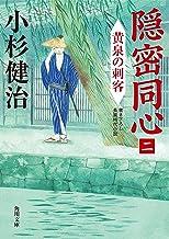 表紙: 隠密同心(二) 黄泉の刺客 (角川文庫) | 小杉 健治