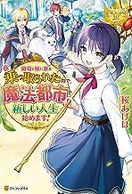 表紙: 継母と妹に家を乗っ取られたので、魔法都市で新しい人生始めます! (レジーナブックス)   志田