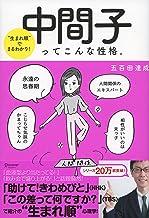 """表紙: """"生まれ順""""でまるわかり 中間子ってこんな性格。   五百田達成"""
