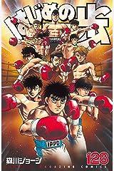 はじめの一歩(128) (週刊少年マガジンコミックス) Kindle版