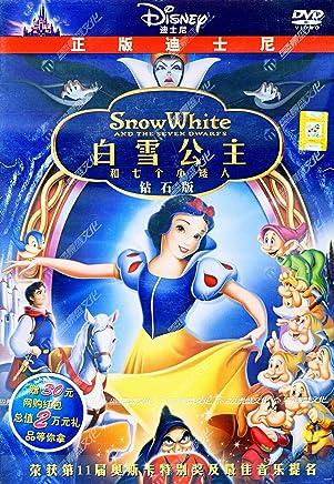 白雪公主和七个小矮人(DVD9)