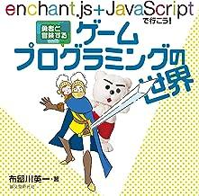 表紙: 勇者と冒険する ゲームプログラミングの世界 enchant.js+JavaScriptで行こう! | 布留川 英一