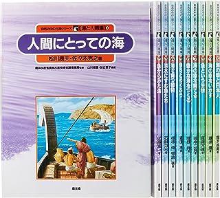 自然の中の人間シリーズ海と人間 全10巻