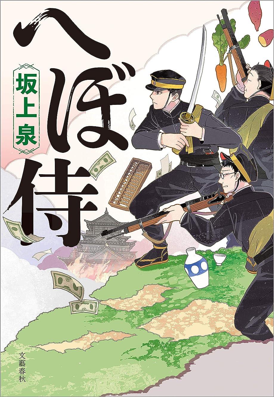 散歩に行く伝える正しいへぼ侍 (文春e-book)
